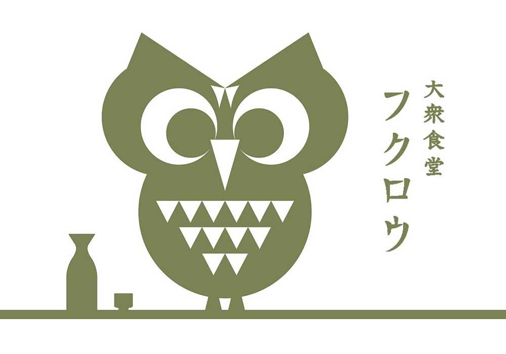 大衆食堂ふくろうイメージ
